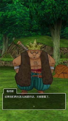 勇者斗恶龙安卓中文版下载