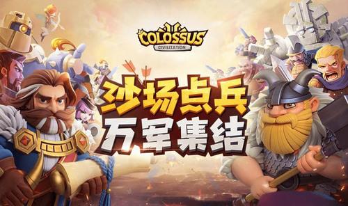 巨像文明游戏下载