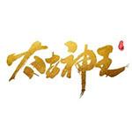 热播剧同名正版手游太古神王 1.5.2