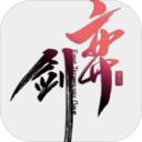 弈剑app下载