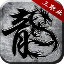 龙印OL手游安卓app下载