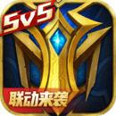 英魂之刃 v2.6