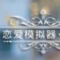 恋爱模拟器 v1.6.3