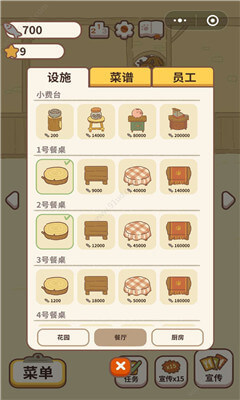 动物餐厅中文版下载