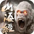 妖神山海经红包版 1.2.6