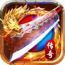 诸世王者-传奇游戏高爆版 1.2.6