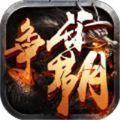 西游争霸app下载 1.5.2