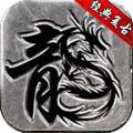 傲世龙城3D微变手游 v.1.0