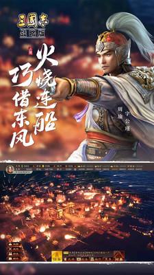 三国志·战略版-新春活动季