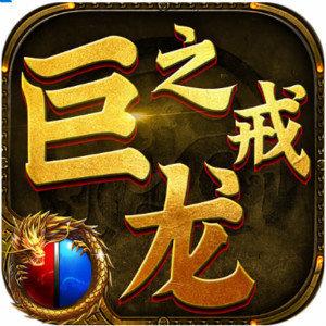 巨龙之戒安卓版下载