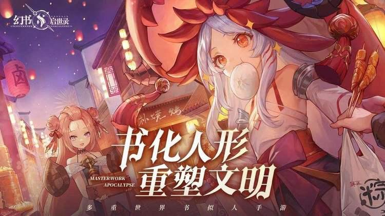 幻书启世录iOS游戏下载