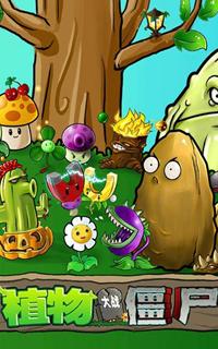 9999999级植物体验下载