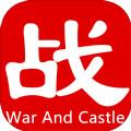 战争与城堡手游 v.1.0
