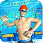 游泳冠军 v1.0