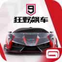 狂野飙车9:竞速传奇 1.6.5