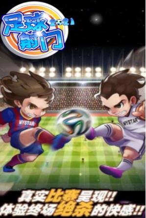 射门足球苹果版下载