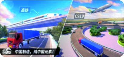 中国卡车之星游戏下载