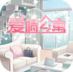 爱情公寓 v1.9.2