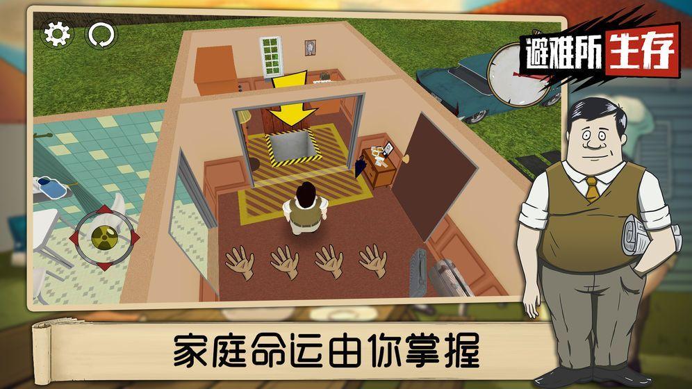 60秒原子冒险下载中文版