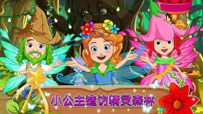 我的小公主精灵森林最新版下载
