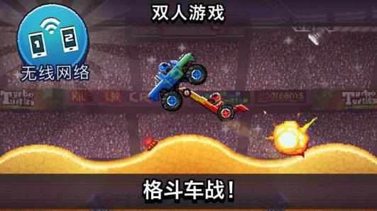 撞头赛车3游戏下载