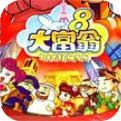 大富翁单机8单机版 简体中文免费版