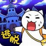 白猫的大冒险不可思议之馆