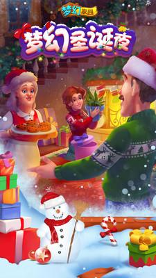 梦幻家园迷人圣诞节2020破解版无限星