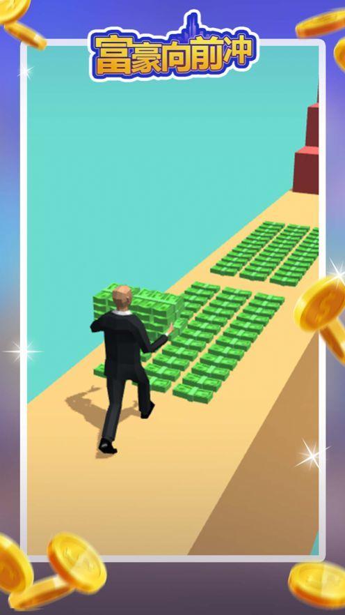 富豪向前冲游戏