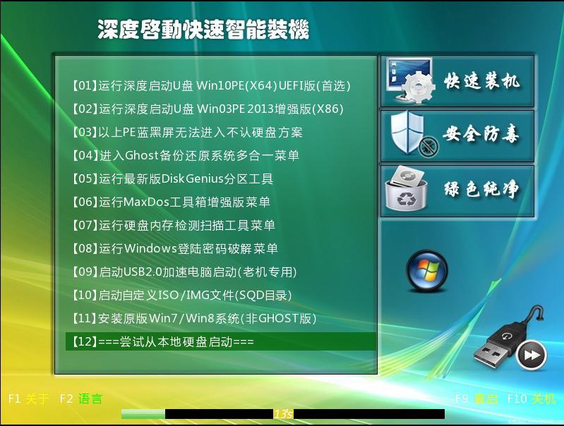 深度u盘启动制作工具安装xp系统图文详细教程
