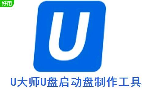 U大师U盘启动盘制作工具