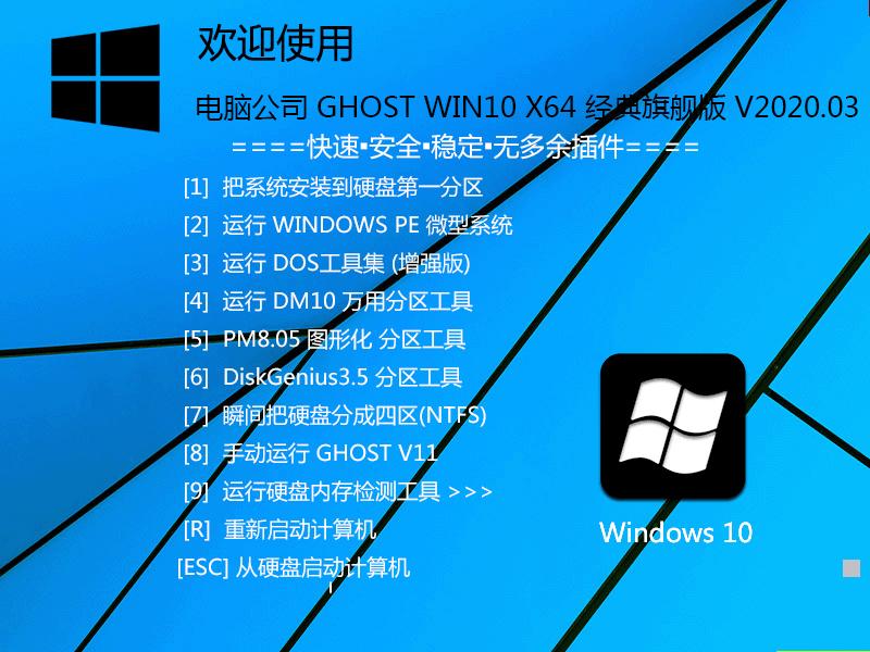 电脑公司 (64位)GHOST WIN10 X64 经典旗舰版 V2020.03