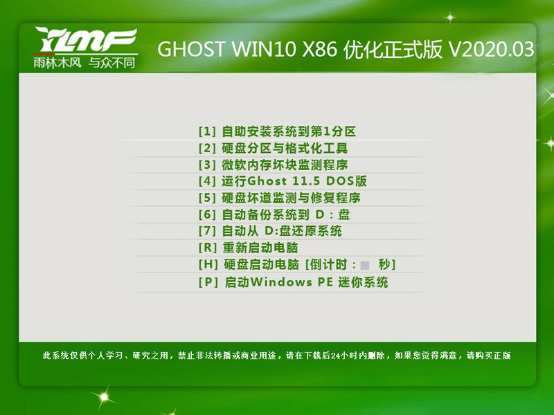 雨林木风最新32位 GHOST WIN10 X86 优化正式版 V2020.03