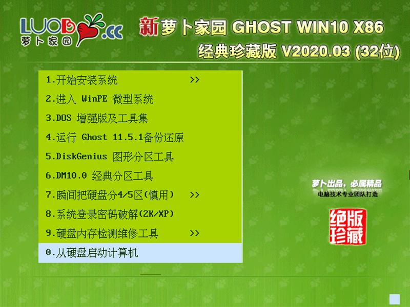 萝卜家园 (32位) GHOST WIN10 X86 经典珍藏版 V2020.03