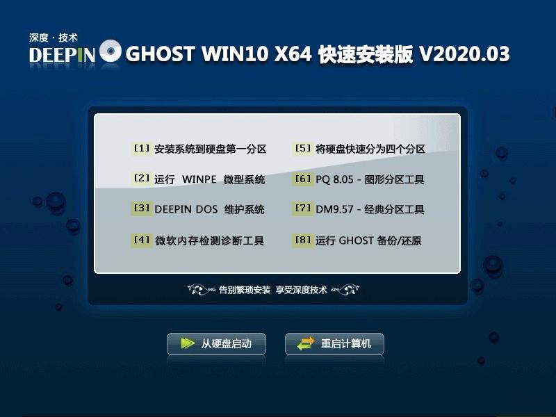 深度技术 (64位) GHOST WIN10 X64 快速安装版 V2020.03