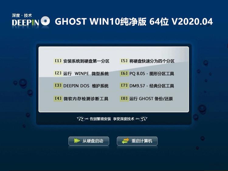 (深度技术)ghostwin10
