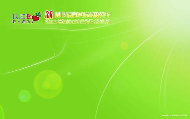新萝卜家园 win10精简版 v2020.06
