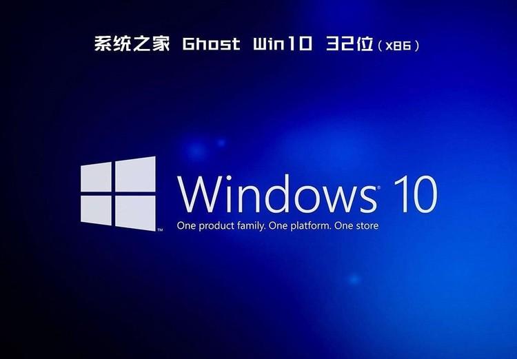 系统之家 win10家庭版 V2020.06系统下载