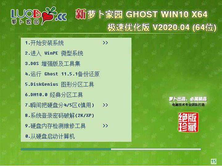 萝卜家园Ghost Win10 X64 正式旗舰版v2020.06