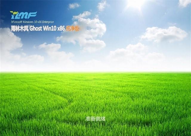 雨林木风win10安装版系统下载