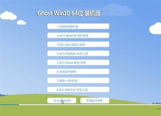 win10ghost 系统之家最新版下载v2020.06