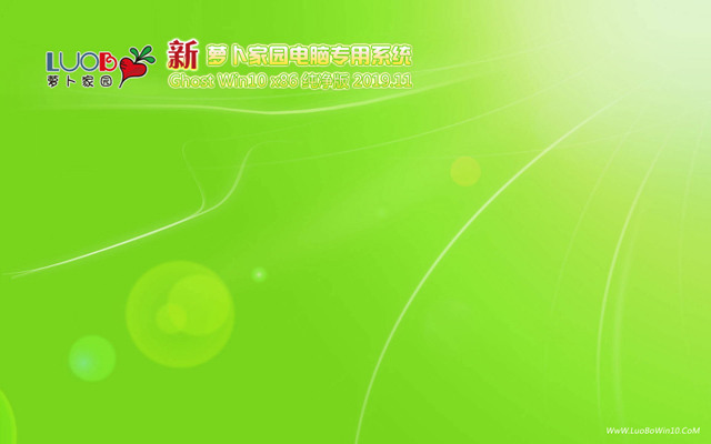 新萝卜家园win10原版镜像 v2020.06
