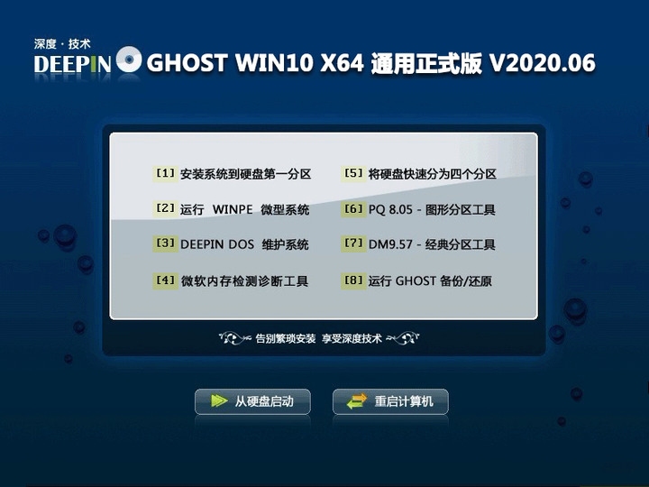 深度技术Ghost Win10 64位专业版v2020.06