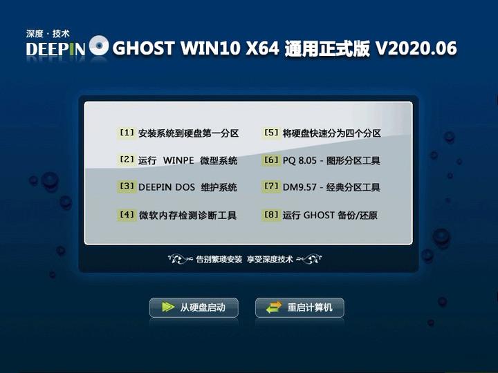 深度系统Ghost Win10 x64极致精简版v2020