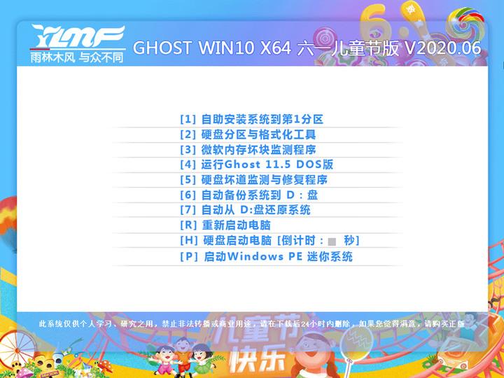 雨林木风Ghost Win10 64位教育版v2020.06