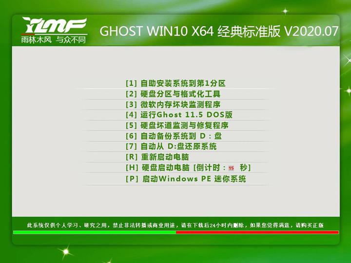 雨林木风Ghost Win10 64位绿色纯净版v2020.07