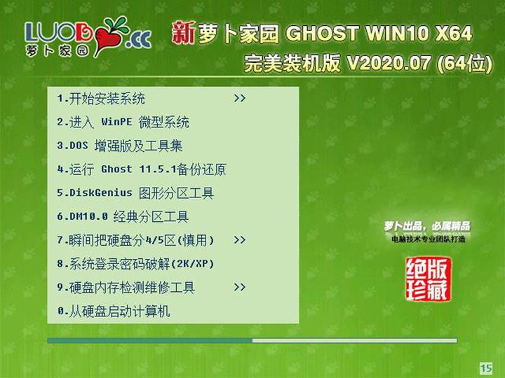 萝卜家园Ghost Win10原版64位完美破解版v2020.07
