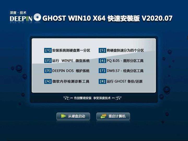 深度技术Ghost Win10 X64 纯净精简版v2020.07