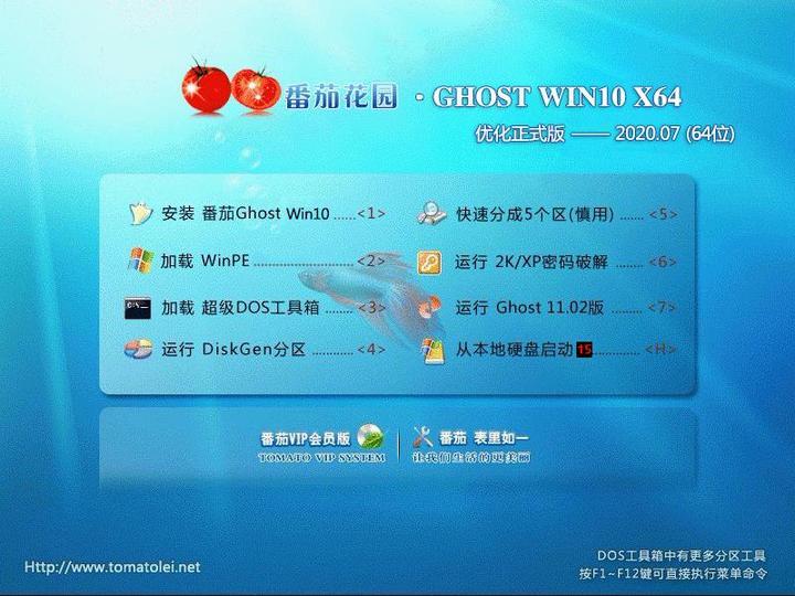 番茄花园Ghost Win10 X64 通用精简版v2020.07