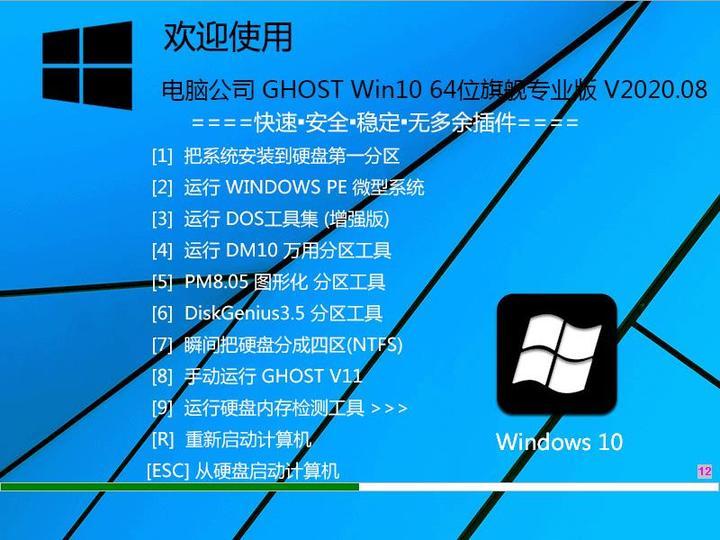 电脑公司Ghost Win10 X64 稳定旗舰版v2020.08